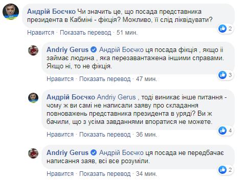 Должность – фикция: скандальный Герус прокомментировал свое увольнение
