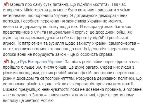 Пост Ірини Фріз