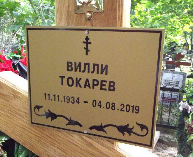 Могила Вилли Токарева