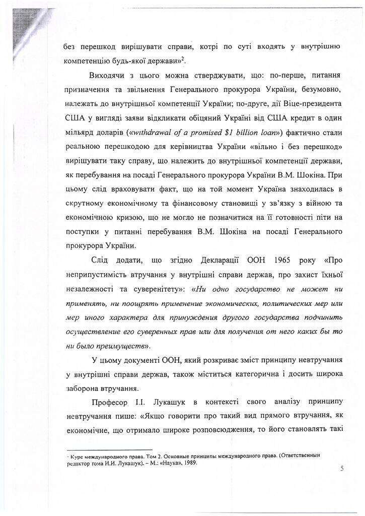 """Слуга народа"" подтвердил, что Байден давил на президента"