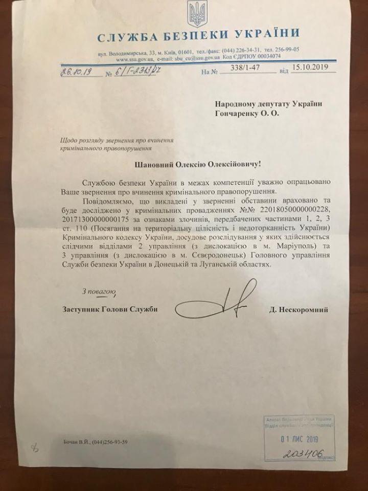 СБУ завела дела против Соловьева