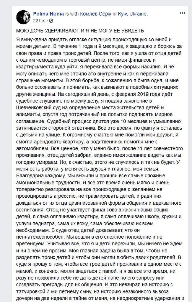 Украинская издательница попросила защиты от экс-мужа