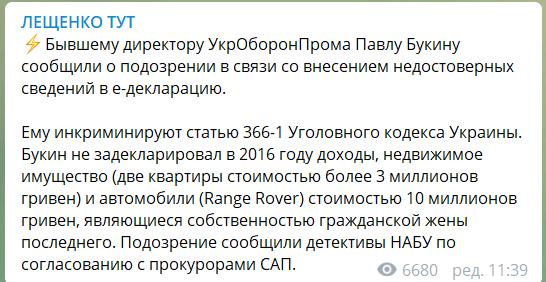 """Бывшему гендиректору """"Укроборонпрома"""" сообщили о подозрении"""