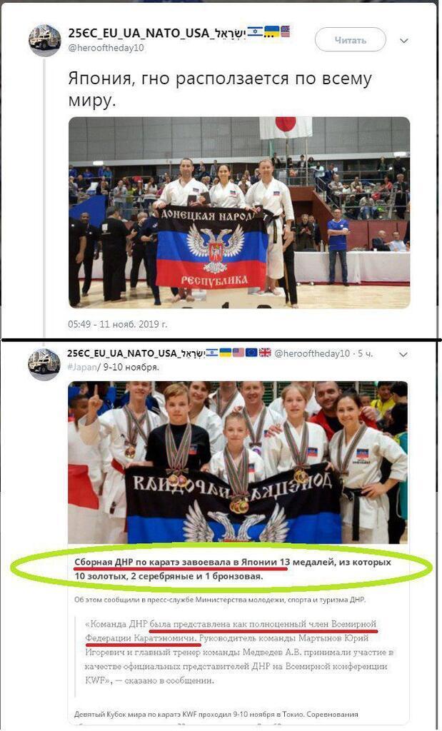 "Флаг ""ДНР"": Япония угодила в скандал из-за Кубка мира по каратэ"