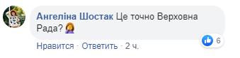 """""""На охоту вышла"""": нардеп позабавила сеть откровенным нарядом в Раде"""