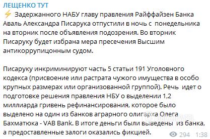 Задержаны семеро за 1,2 млрд: стало известно о визите НАБУ к экс-помощнику Гонтаревой