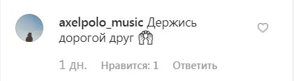 У родині українського музиканта трапилося велике горе