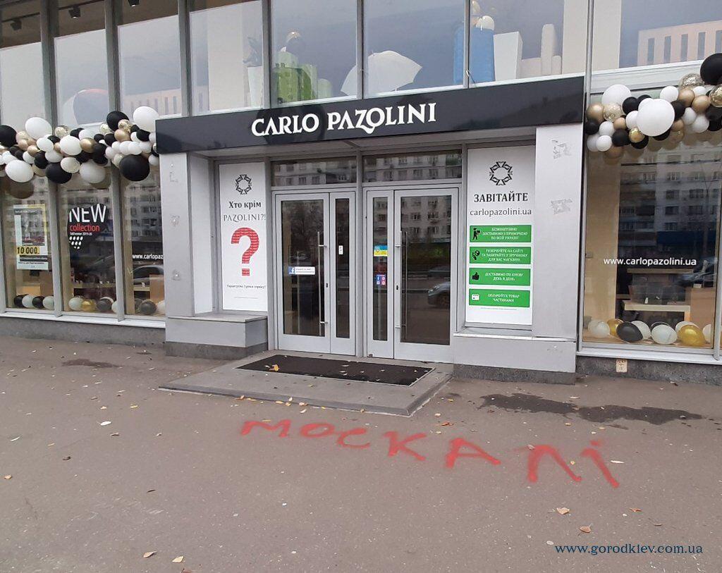 В Киеве в ночь на 13 ноября неизвестные повредили витрину обувного магазина Carlo Pazolini на проспекте Победы, 19