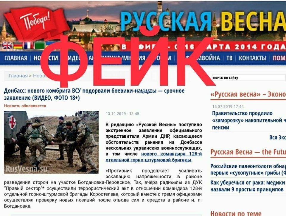 Фейк оккупантов о подрыве воинов ВСУ