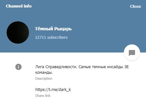 """Телеграмм-канал """"Темный рыцарь"""""""
