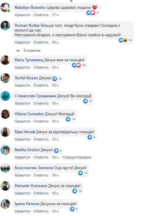 ПЦУ закликала до вакцинації та розділила українців