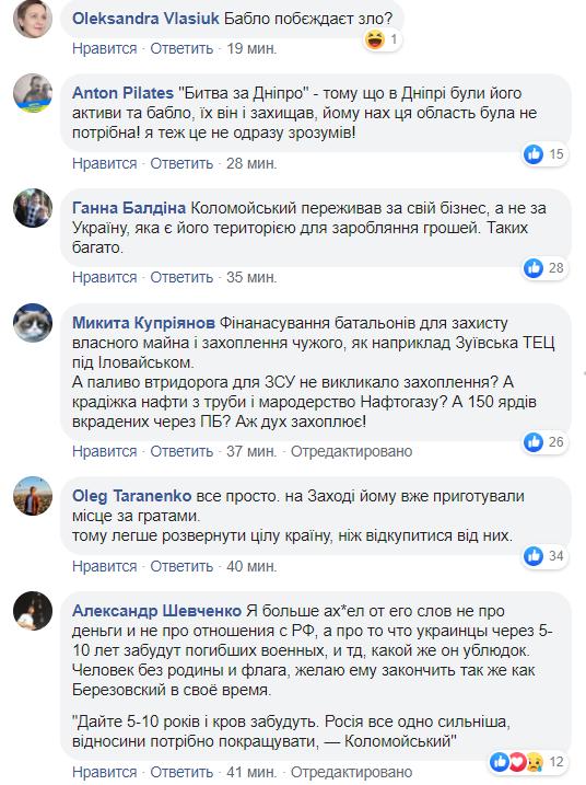 Соколова предложила Коломойскому переехать к Путину