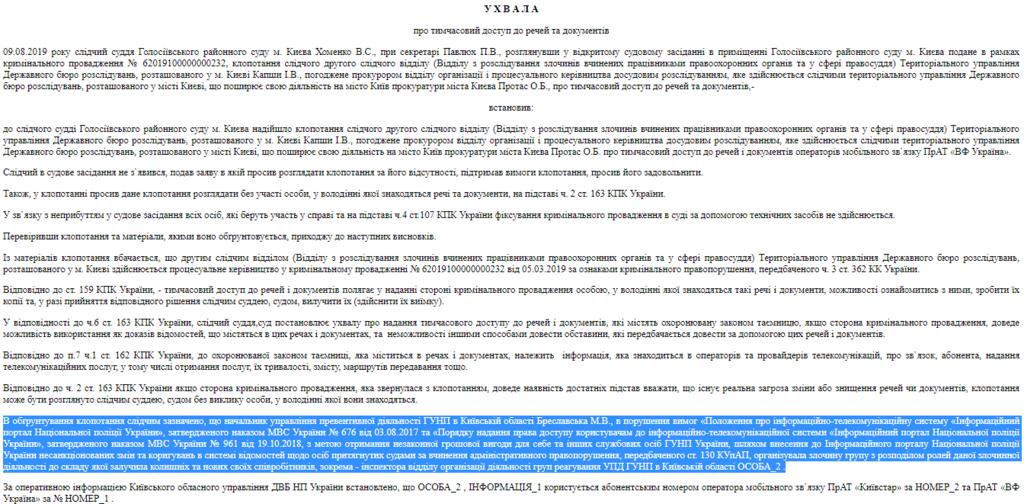 В постановлении суда говорится о Бреславской. Обычно в Реестре судебных решений фамилии участников дела не указываются