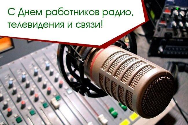 День работников радио, телевидения и связи