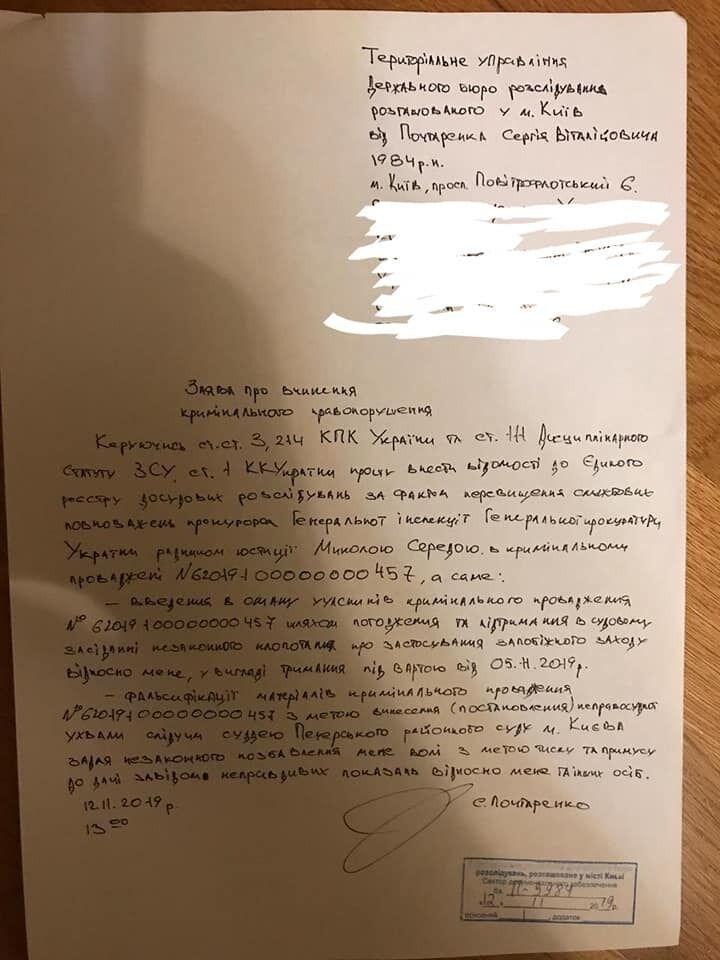 """Суд взяв під варту військових, які закупили """"браковані"""" бронежилети для ЗСУ"""