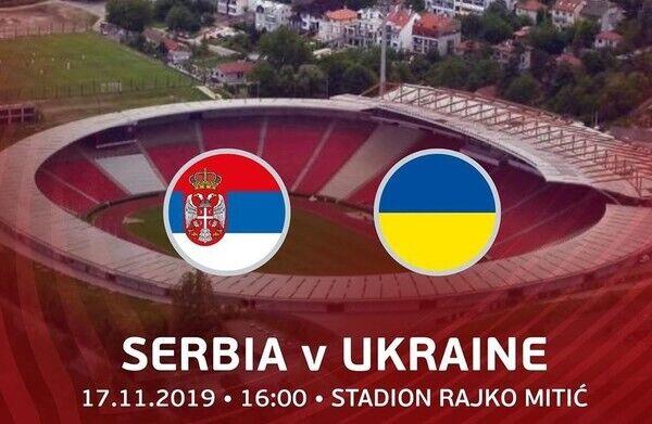 Сербія – Україна: де сьогодні дивитися відбір на Євро-2020