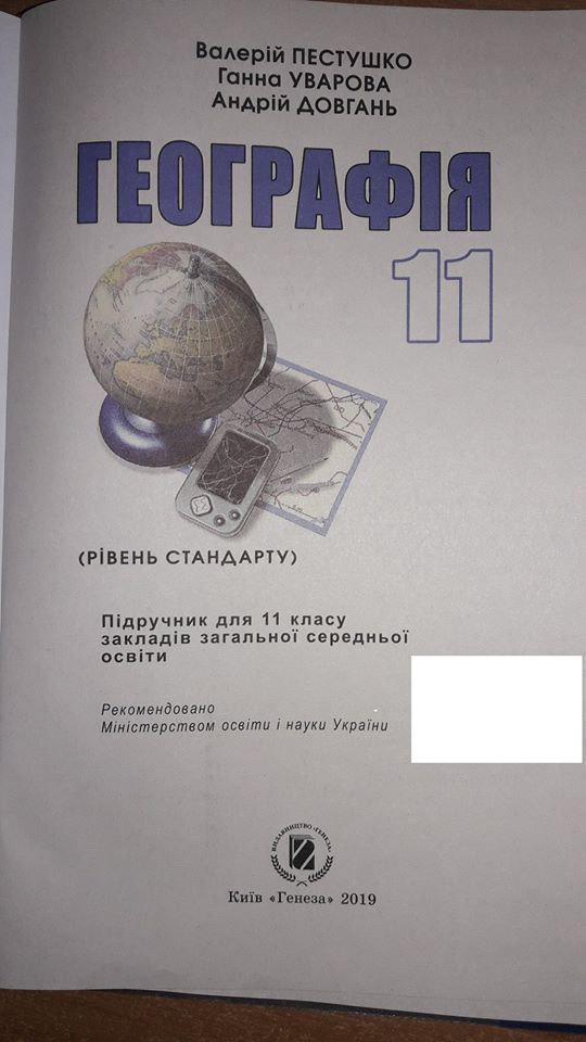 Підручник з географії за 11 клас