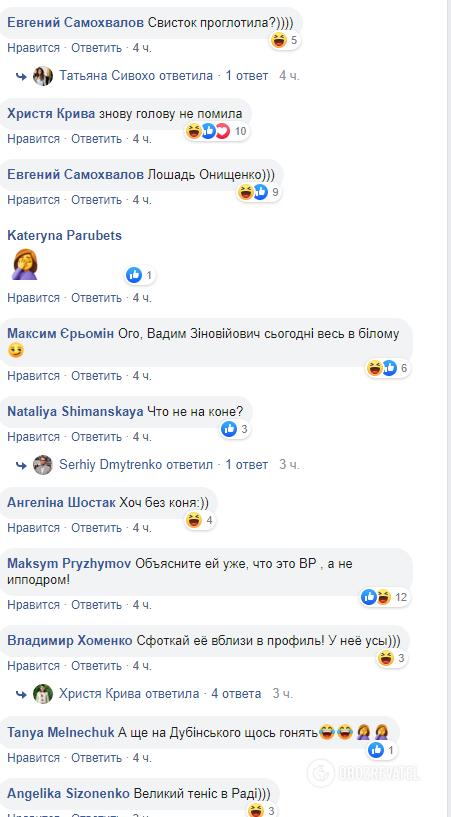 """Королевская насмешила сеть """"жокейским"""" образом в Раде"""