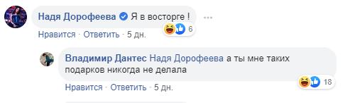 Фотку и свежее можно было взять: муж Дорофеевой обнаружил себя на надгробной плите