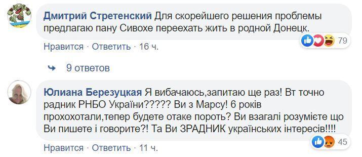 Сивохо обурив українців ідеєю повернення Донбасу