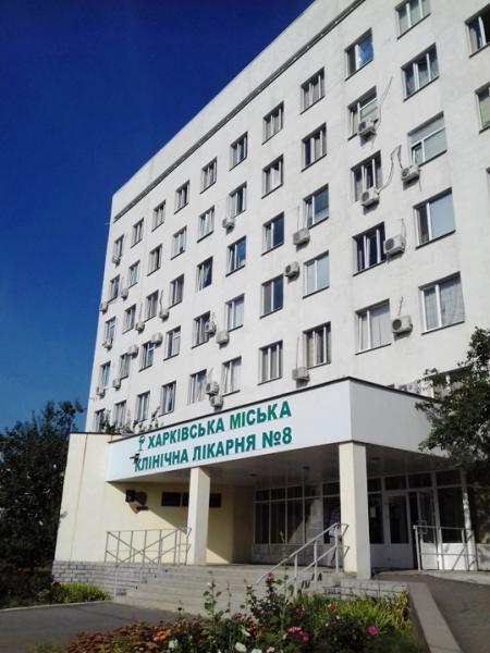 Харківська міська лікарня №8