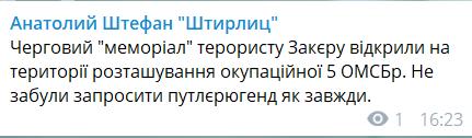 Оккупанты открыли еще один мемориал Захарченко