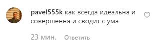 Російська співачка не втримала груди в короткому топі