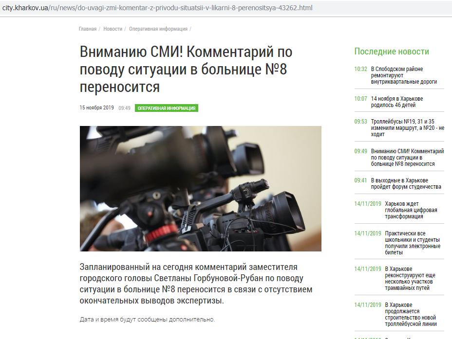 У Харківській міській раді поки ситуацію з лікарнею №8 не коментують
