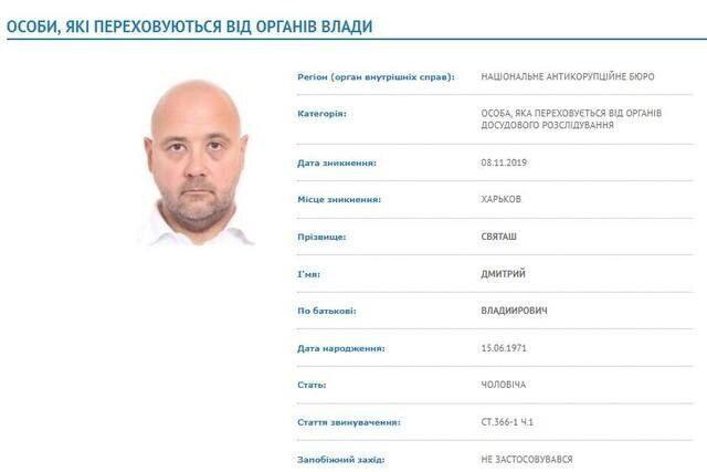 Дмитрий Святаш объявлен во всеукраинский розыск.
