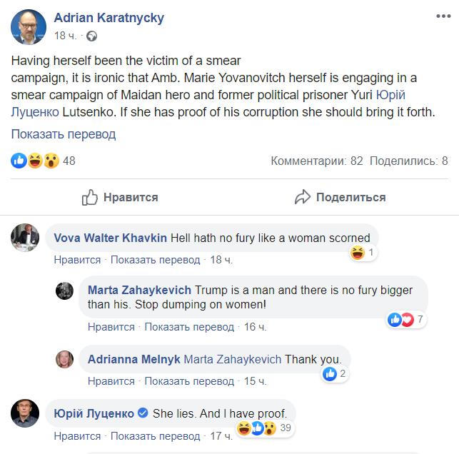 """""""Она лжет!"""" Луценко выдвинул громкие обвинения Йованович"""