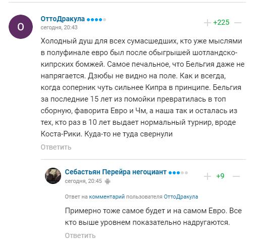 """""""Косоногие"""": сборную России загнобили за позор на Евро-2020"""
