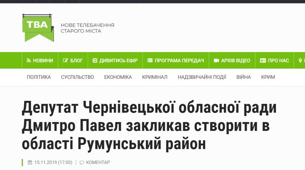 Отдать румынам часть Украины: в сети разогнали предательский фейк