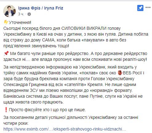 Что известно о задержанном в Киеве банкире