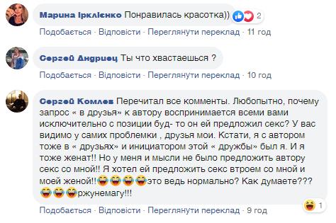 """""""Жена бедная будет!"""" Богдан удивил украинцев личной перепиской в сети"""