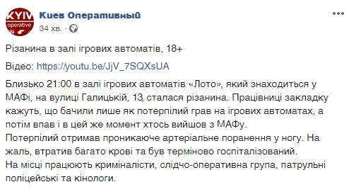 В Киеве произошла кровавая резня в зале игровых автоматов: фото 18+