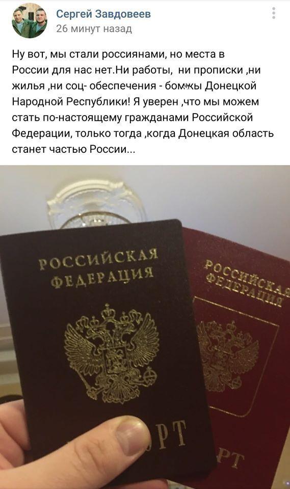 """Признание террориста """"ДНР"""""""