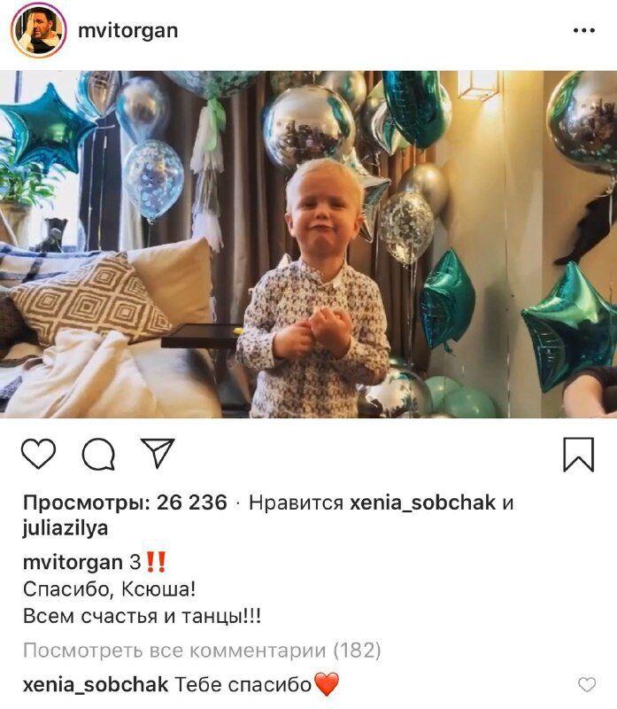 Сын Собчак и Виторгана празднует день рождения