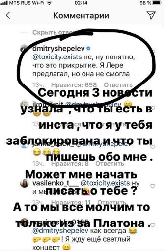 Кудрявцева пригрозила Шепелеву после публичной насмешки