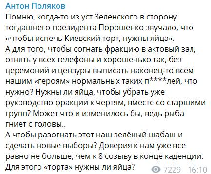 """""""Закрити шваль"""": Поляков злив розмову """"слуг-рішал"""" із поліцією"""