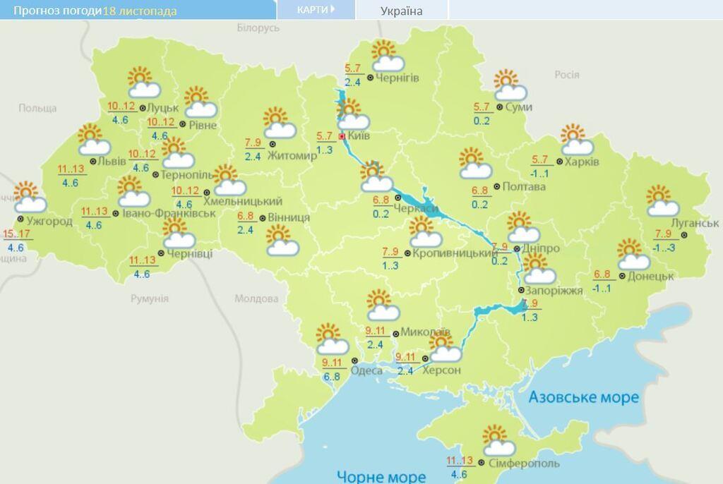 Идет похолодание: в Украине объявили желтый уровень опасности