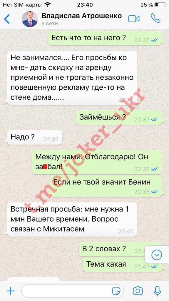 Переписка с мэром Атрошенко