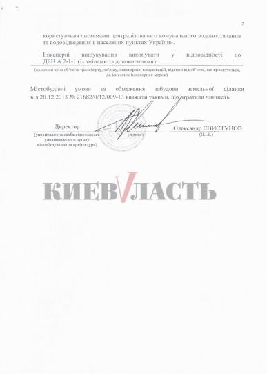 Документ относительно ТРЦ на месте рынка Петровка