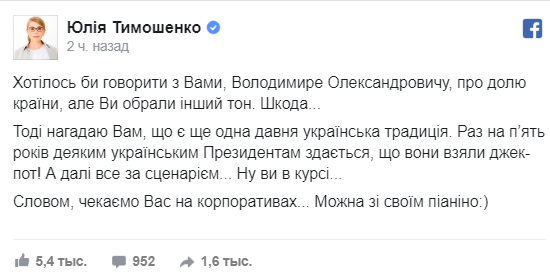 """Пианино vs """"сладенькое"""": Зеленский и Тимошенко устроили публичный баттл"""