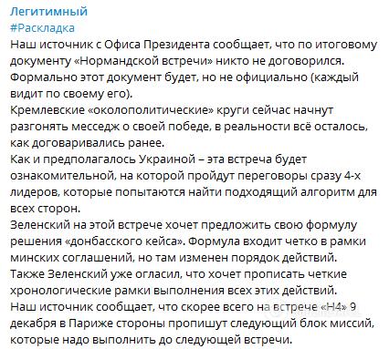 Переговори з Путіним: озвучені плани Зеленського