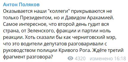 """""""Ответит по любому вопросу"""": Поляков слил новую запись """"слуг-решал"""" об Арахамии"""