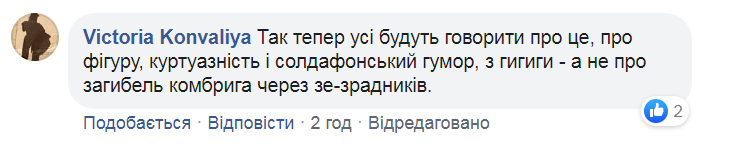 Зеленському влаштували рознос у мережі через загибель комбрига ЗСУ