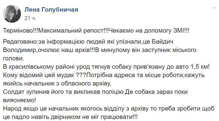 Украинский чиновник зверски поиздевался над псом