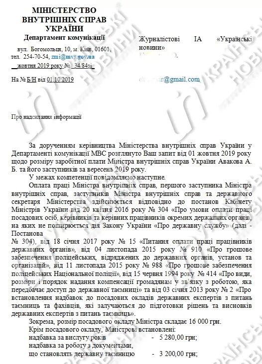 Зарплата Авакова і його заступників