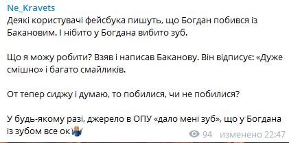 """""""Вибив зуб"""": Баканов побився з Богданом"""