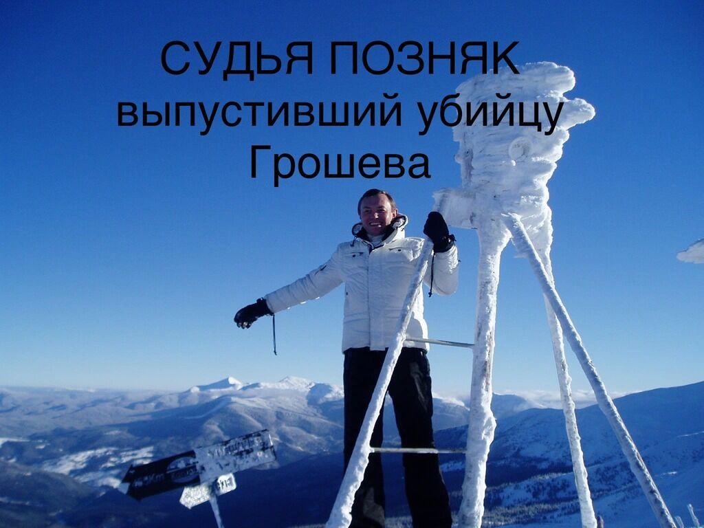Судья Виктор Позняк